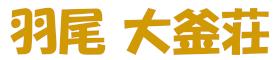 羽尾 大釜荘
